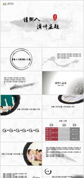 中國風教育培訓授課PPT模板