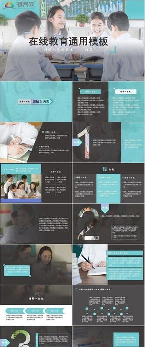 藍黑色商務在(zai)線教育教學培訓(xun)模板(ban)