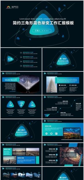 商務簡約三角形藍色漸變實用工作匯報總結計劃模板