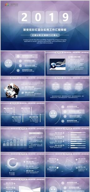 商务渐变网页风紫蓝白实用工作汇报总结计划模板
