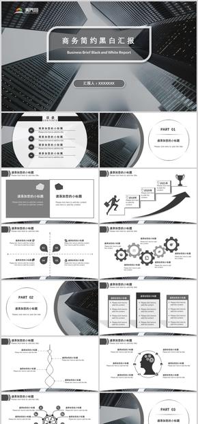 商务黑白简约工作汇报总结计划模板