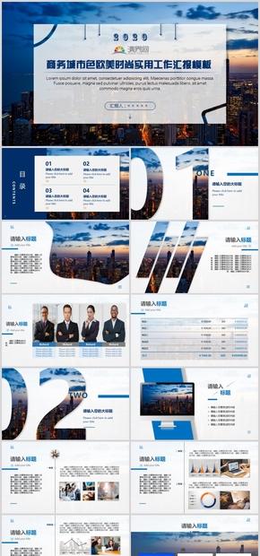商務城市藍色歐美時尚實用工作匯報總結計劃模板