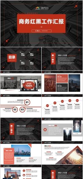 商務黑紅簡約實用工作匯報總結計劃模板