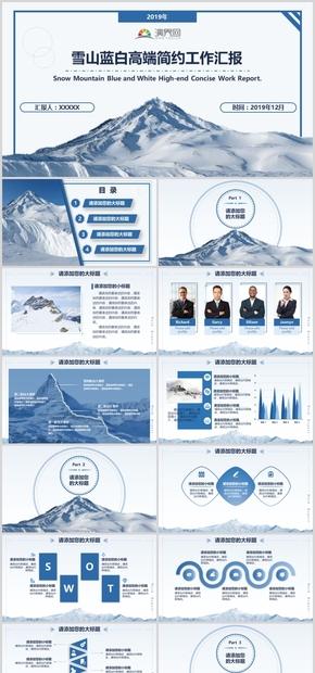商务雪山蓝白高端简约工作汇报总结计划模板