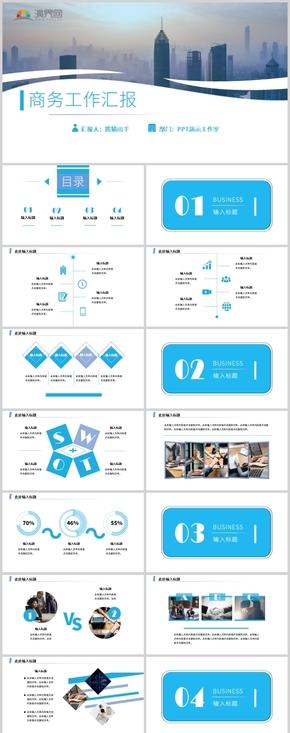 藍色扁平商務工作匯報PPT模板