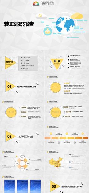 2020年白色黃色簡約風述職報告商務PPT模板
