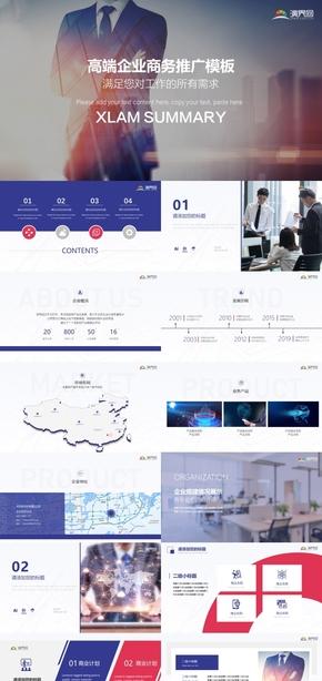 2019高端商务企业介绍年终总结产品推广简约商务风汇报模板