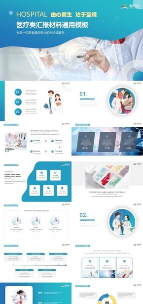 商務醫療類匯報材料藍色漸變大氣通用工作匯報模板