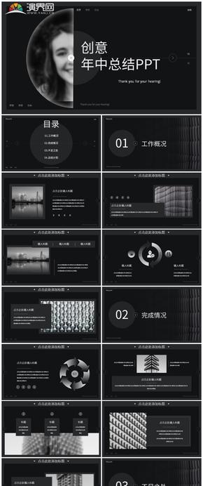 黑白抽象創意建筑冷感年中匯報總結PPT模板