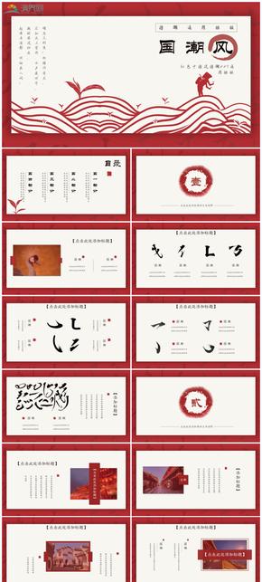紅色(se)大氣典雅中國風(feng)古風(feng)創(chuang)意手寫字寫意PPT通(tong)用模板