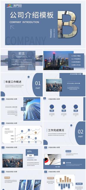 灰藍色大氣簡潔商務創意匯報公司介紹招聘PPT模板