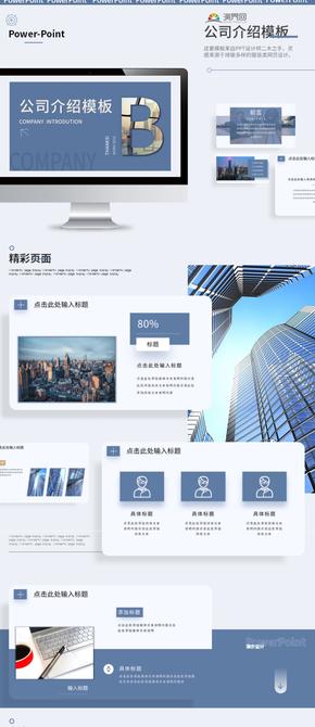 灰蓝色大气简洁商务创意汇报公司介绍招聘PPT模板