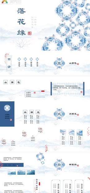 中國風·藍色簡約模板·落花緣