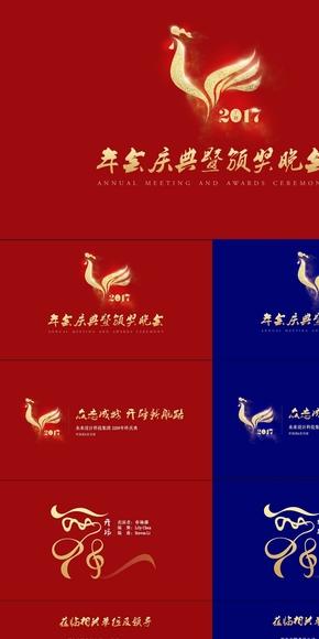 [JiandanStudio]鸡年年会及总结报告ppt模版