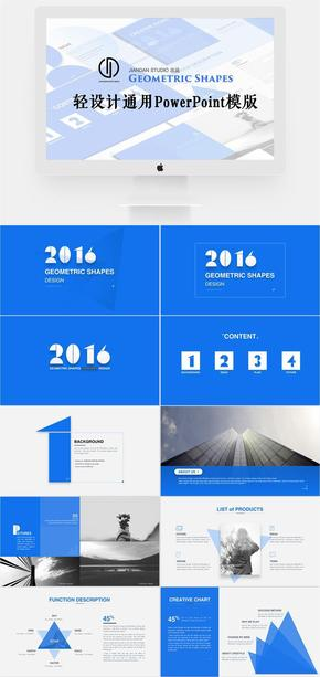 【JiandanStudio】轻设计通用PowerPoint模版