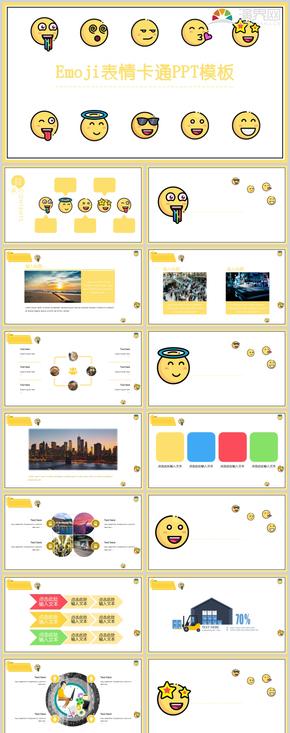 Emoji表情卡通PPT模板