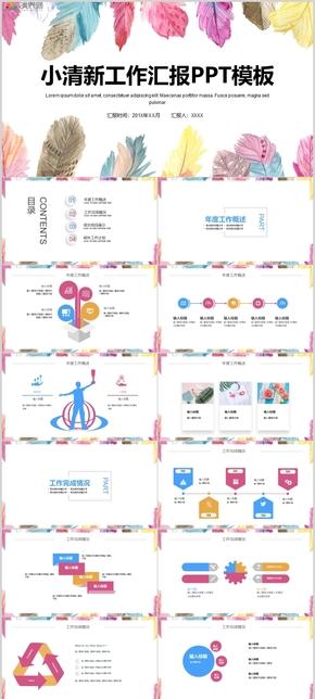 2019小清新工作匯報PPT模板