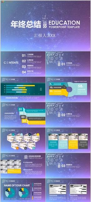 紫色總結匯報工作總結工作匯報計劃總結年終總結PPT模板562