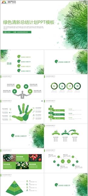 2019綠色清新總結計劃工作匯報計劃總結PPT模板336