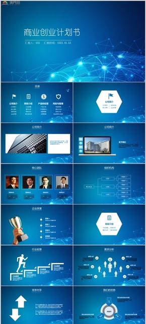 藍色簡約商業計劃書創業計劃書商業創業計劃PPT模板136
