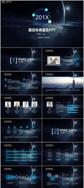 2019星空未來藍色總結匯報工作總結工作匯報計劃總結PPT模板561