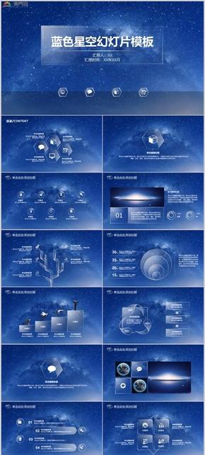 蓝色星空总结汇报工作总结工作汇报计划总结PPT模板5660