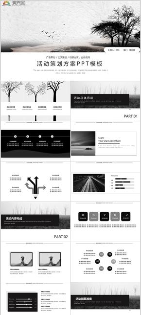 2019黑白廣告策劃公關策劃活動策劃企業介紹PPT模板07