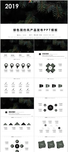 2019绿色简风产品发布企业介绍技术展示PPT模板10