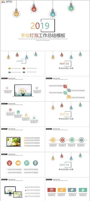 2019手繪燈泡年終總結工作總結工作匯報計劃總結工作計劃PPT模板273