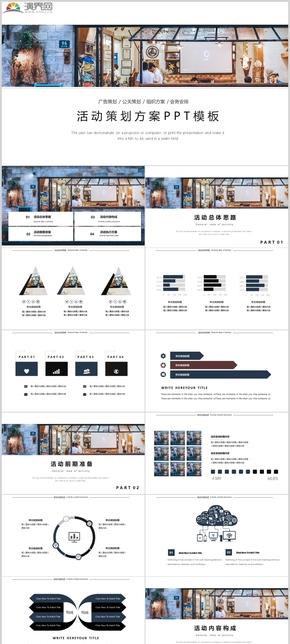 2019廣告策劃公關策劃活動策劃企業介紹PPT模板08