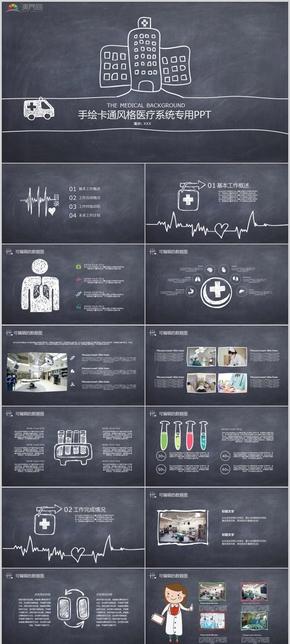 2019手繪卡通風格醫療系統專用PPT模板473