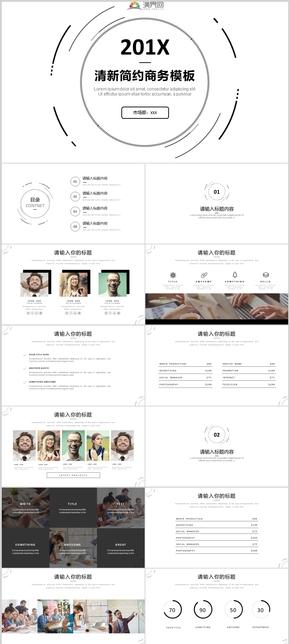 2019清新简约商务计划书企业介绍产品发布PPT模板11