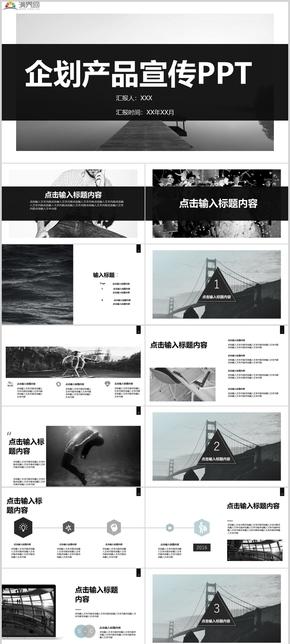 2019黑白企业介绍产品宣传商业计划企划产品宣传PPT模板03