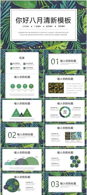 2019小清新工作总结广告宣传教学课件商务通用PPT模板229