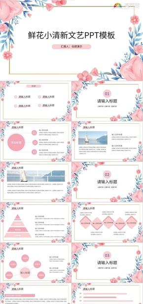 粉色鲜花小清新文艺PPT模板