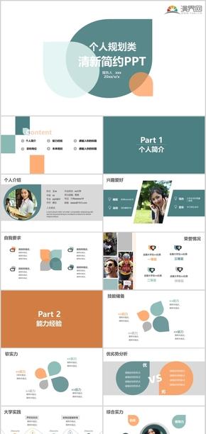 橙绿清新撞色个人介绍学生职业规划模板