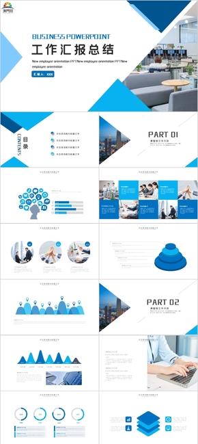 蓝色三角形工作汇报总结PPT模板