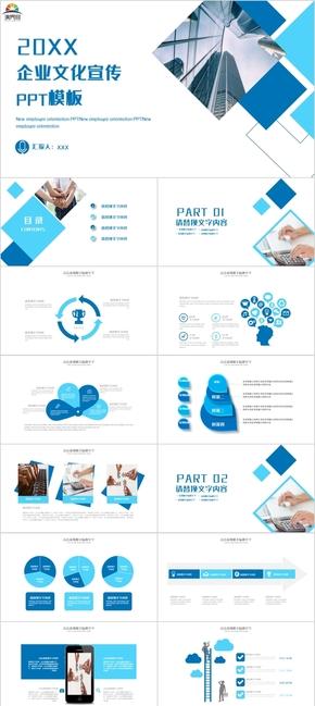 蓝色多边形企业文化宣传介绍PPT模板