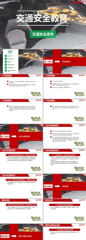 交通安全教育PPT模板