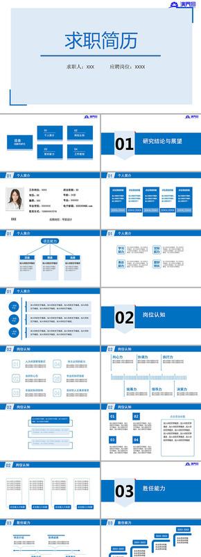 求職簡歷PPT模板