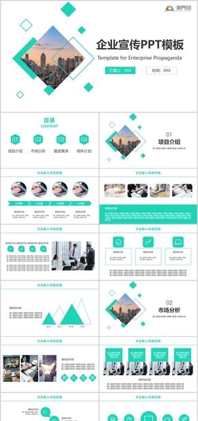 简约扁平化企业宣传公司简介项目介绍PPT模板