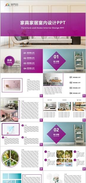 简约紫色家具家居室内设计宣传册PPT模板