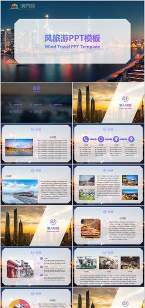 清新唯美旅游宣傳畫冊PPT模板
