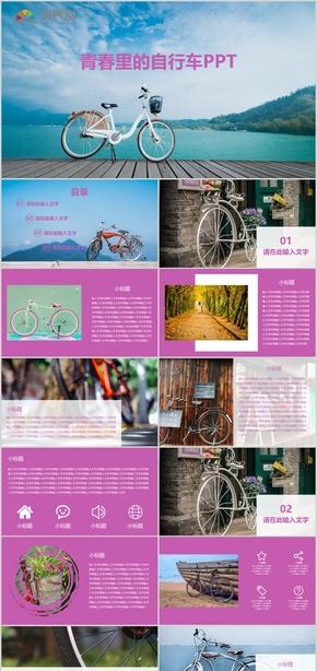清新畫冊風青春里的自行車PPT模板
