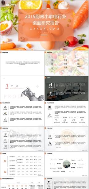 2019年橙色白色IOS風廚房小家電行業桌面研究報告簡約PPT模板