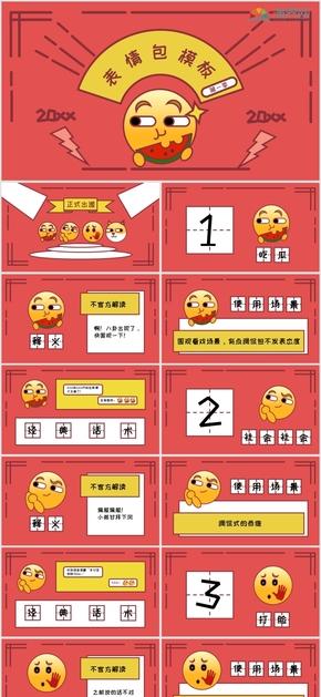 红黄卡通表情包介绍模板