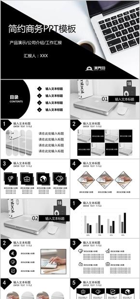 黑色簡約商務PPT模板
