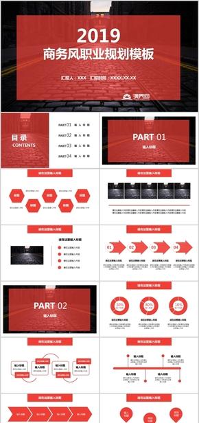 紅色商務風職業規劃模板
