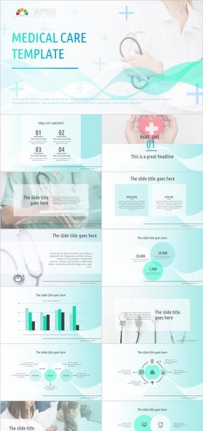 醫療衛生行業公司介紹PPT模板