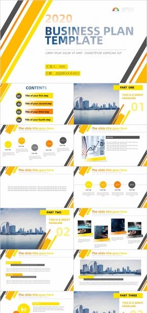 黃黑大氣商業計劃書PPT模板